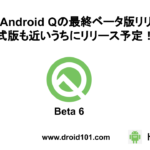 Google Android Qの最終ベータ版をリリース、公式版も近いうちにリリース予定!