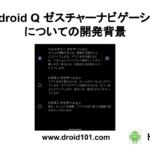 Android Q ゼスチャーナビゲーションについての開発背景