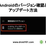 Androidのバージョン確認とアップデート方法