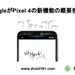 Google Pixel 4 新機能の一部を発表