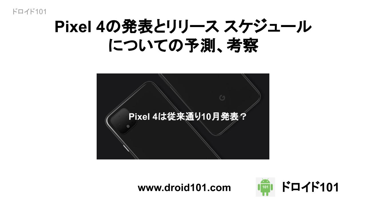 Pixel 4の発表とリリース スケジュール についての予測と考察