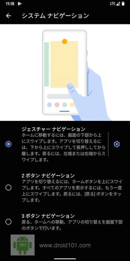 システムナビゲーションの設定選択画面